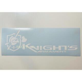 ❹ Knight's Armament ナイツ アーマメント ステッカー 白(その他)