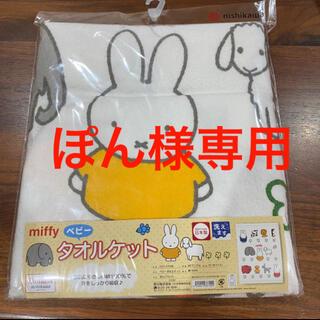 【ぽん様専用】ミッフィー   ベビータオルケット ブランケット 毛布 タオル(毛布)