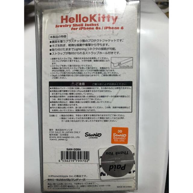ハローキティ(ハローキティ)のハローキティiPhoneケース6/6s スマホ/家電/カメラのスマホアクセサリー(iPhoneケース)の商品写真