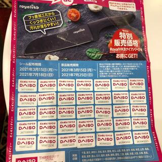 ダイソー キャンペーンシール35枚(その他)