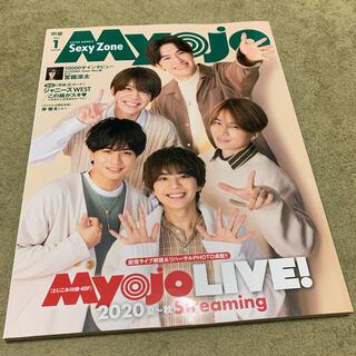 ジャニーズ(Johnny's)のMyojo (ミョウジョウ) 2021年 01月号(その他)