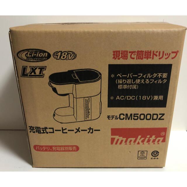 Makita(マキタ)のマキタ 充電式コーヒーメーカー CM500DZ スマホ/家電/カメラの調理家電(コーヒーメーカー)の商品写真