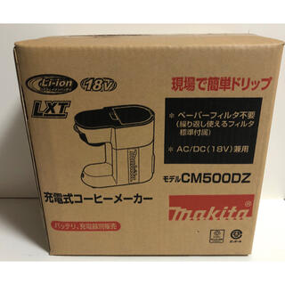 Makita - マキタ 充電式コーヒーメーカー CM500DZ