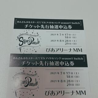 スタステ Starry STAGE シリアル 2枚セット(声優/アニメ)