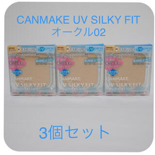 CANMAKE - ●3個セット●キャンメイクUV シルキーフィットFDリフィル