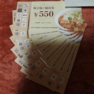 アークランドサービス 株主優待券 4400円分(レストラン/食事券)