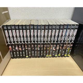 講談社 - 進撃の巨人 1〜20巻セット
