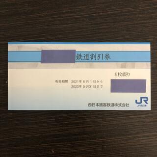 JR西日本 鉄道割引券 新幹線半額 9枚セット(その他)