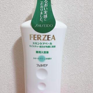 シセイドウ(SHISEIDO (資生堂))のフェルゼア スキンケアベール 廃盤品(入浴剤/バスソルト)