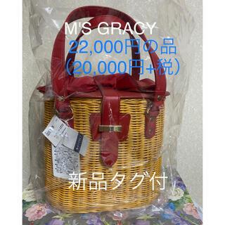 エムズグレイシー(M'S GRACY)の【新品タグ付】値下げ❤️ラスト1♡エムズグレイシーカタログ掲載かごバッグ(かごバッグ/ストローバッグ)