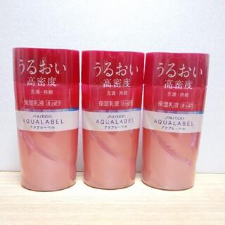 値下げ😭 アクアレーベル モイスチャーエマルジョン(S)乳液 3個セット