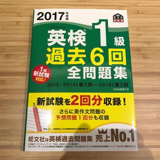 オウブンシャ(旺文社)の英検1級 過去6回 全問題集(資格/検定)
