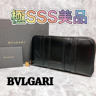 ブルガリ(BVLGARI)の⭐極SSS美品⭐BVLGARI ラウンドファスナー 長財布 ビーゼロワン(長財布)
