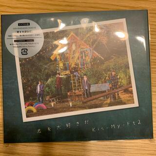 キスマイフットツー(Kis-My-Ft2)のKis-My-Ft2 「君を大好きだ」EXTRA盤(ミュージック)