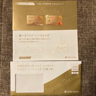 エヌティティドコモ(NTTdocomo)のドコモ dカードゴールド特典 11,000円分(その他)