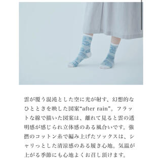 ミナペルホネン(mina perhonen)のミナペルホネン  アフターレイン 靴下 ホワイト 2860円 完売品(ソックス)