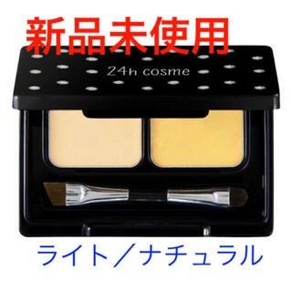 24h cosme コスメ コンシーラー パレット(コンシーラー)