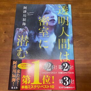 コウブンシャ(光文社)の透明人間は密室に潜む 阿津川辰海(文学/小説)