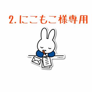 2.にこもこ様専用❣️ 第3回🎉韓国多肉植物販売会❣️(その他)