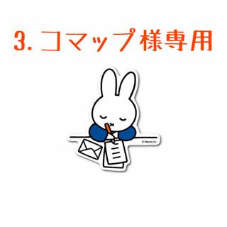 3.コマップ様専用❣️ 第3回🎉韓国多肉植物販売会❣️(その他)