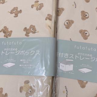 フタフタ(futafuta)の【最終価格】フタくま ストレージボックス 2点セット(収納/チェスト)