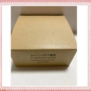 MUJI (無印良品) - 【新品未開封】 エイジングケア 薬用 リンクルケア クリーム マスク 80g