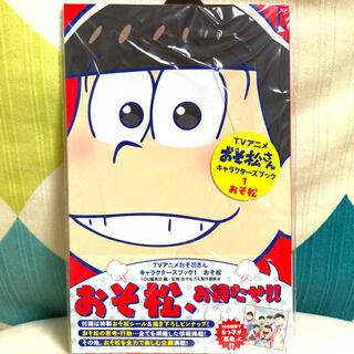 シュウエイシャ(集英社)のTVアニメおそ松さんキャラクタ-ズブック 1(その他)