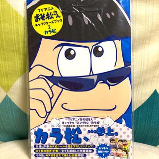 シュウエイシャ(集英社)のTVアニメおそ松さんキャラクタ-ズブック 2(その他)