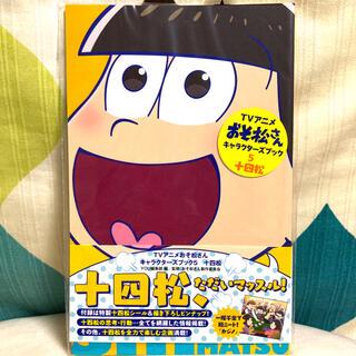 シュウエイシャ(集英社)のTVアニメおそ松さんキャラクタ-ズブック 5(その他)