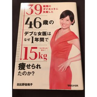 マガジンハウス - 39種類のダイエットに失敗した46歳のデブな女医はなぜ1年間で15kg痩せられた