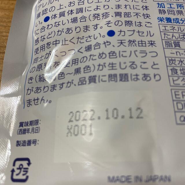 小林製薬(コバヤシセイヤク)の小林製薬 EPA DHA α-リノレン酸 35日分 食品/飲料/酒の健康食品(その他)の商品写真