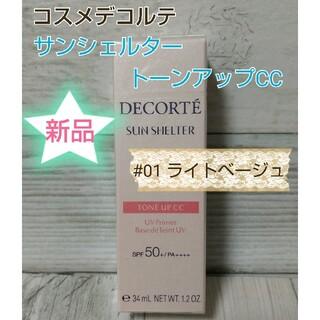COSME DECORTE - 新品 コスメデコルテ サンシェルター トーンアップCC #01 ライトベージュ