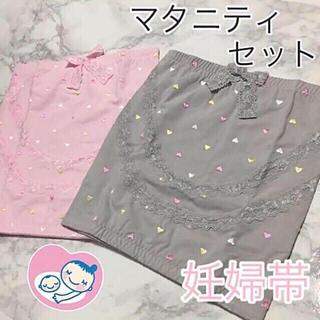 マタニティ500円均一☆即購入OK!激安★新品未開封 妊婦帯 2色セット M (マタニティウェア)