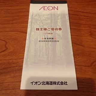 イオン北海道 株主優待 2500円分(ショッピング)