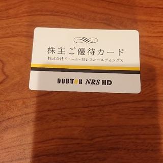 ドトールコーヒー 株主優待 5000円分(フード/ドリンク券)