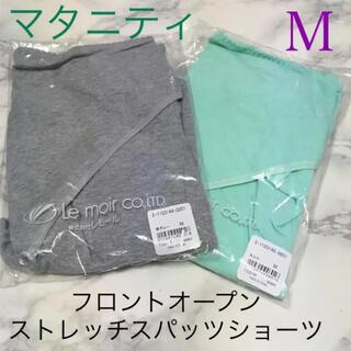 マタニティ500円均一☆フロントオープン ストレッチ スパッツショーツ 2枚(マタニティウェア)