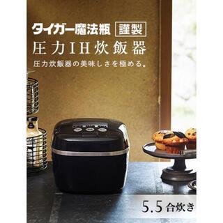 TIGER - 新品未使用タイガー魔法瓶 圧力IH 5.5合JPC-G100(KM)保証書付き