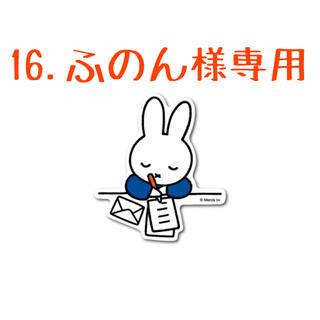 16.ふのん様専用❣️ 第3回🎉韓国多肉植物販売会❣️(その他)
