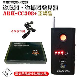 盗聴器発見器 正規品 ARK-CC308+【HUNTER・EYE ハンターアイ】(防犯カメラ)
