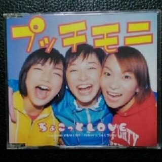 【送料無料】8cm CD ♪ プッチモニ♪ちょこっとLOVE♪(ポップス/ロック(邦楽))