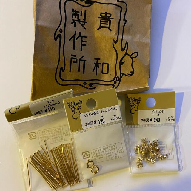 貴和製作所(キワセイサクジョ)の貴和製作所 3点セット ハンドメイドの素材/材料(各種パーツ)の商品写真