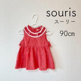 Souris - スーリー ワンピース 90