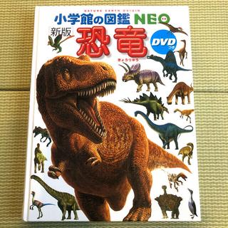 小学館の図鑑 NEO 新版 恐竜 DVD付き