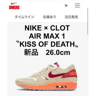 ナイキ(NIKE)の新品! NIKE × CLOT AIR MAX 1 26㎝(スニーカー)