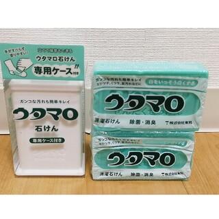 トウホウ(東邦)の【新品】ウタマロ 石鹸 2個、専用ケース(日用品/生活雑貨)