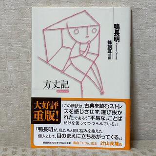コウブンシャ(光文社)の【帯つき】方丈記(文学/小説)