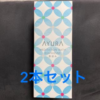 アユーラ(AYURA)のアユーラ メディテーションバス 香涼み 2本(入浴剤/バスソルト)
