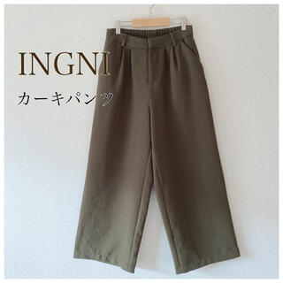イング(INGNI)の【美品】 INGNIワイドパンツ(カジュアルパンツ)