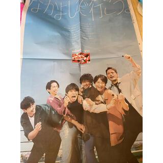 ブイシックス(V6)のV6読売新聞広告(印刷物)