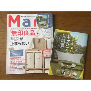 コウブンシャ(光文社)のMart (マート) 2021年 06月号(生活/健康)